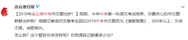 2019连云港中考作文题目:谁敢就赢