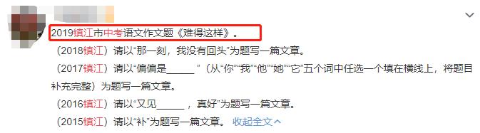 2019镇江中考作文题目:难得这样