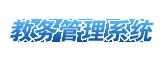 西安财经学院教务管理系统:http://jwgl.xaufe.edu.cn