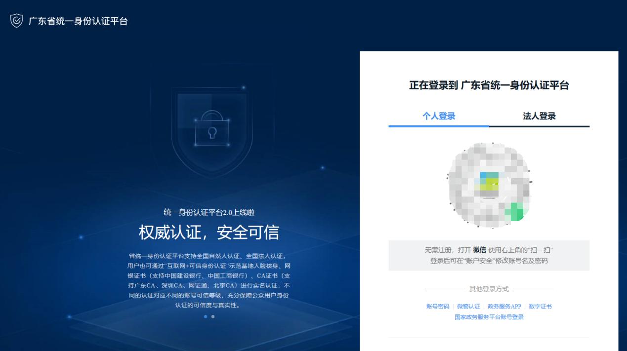 2020广东<a href=http://www.sulaixue.com/ejjzs/ target=_blank class=infotextkey>二建</a>网上报名流程
