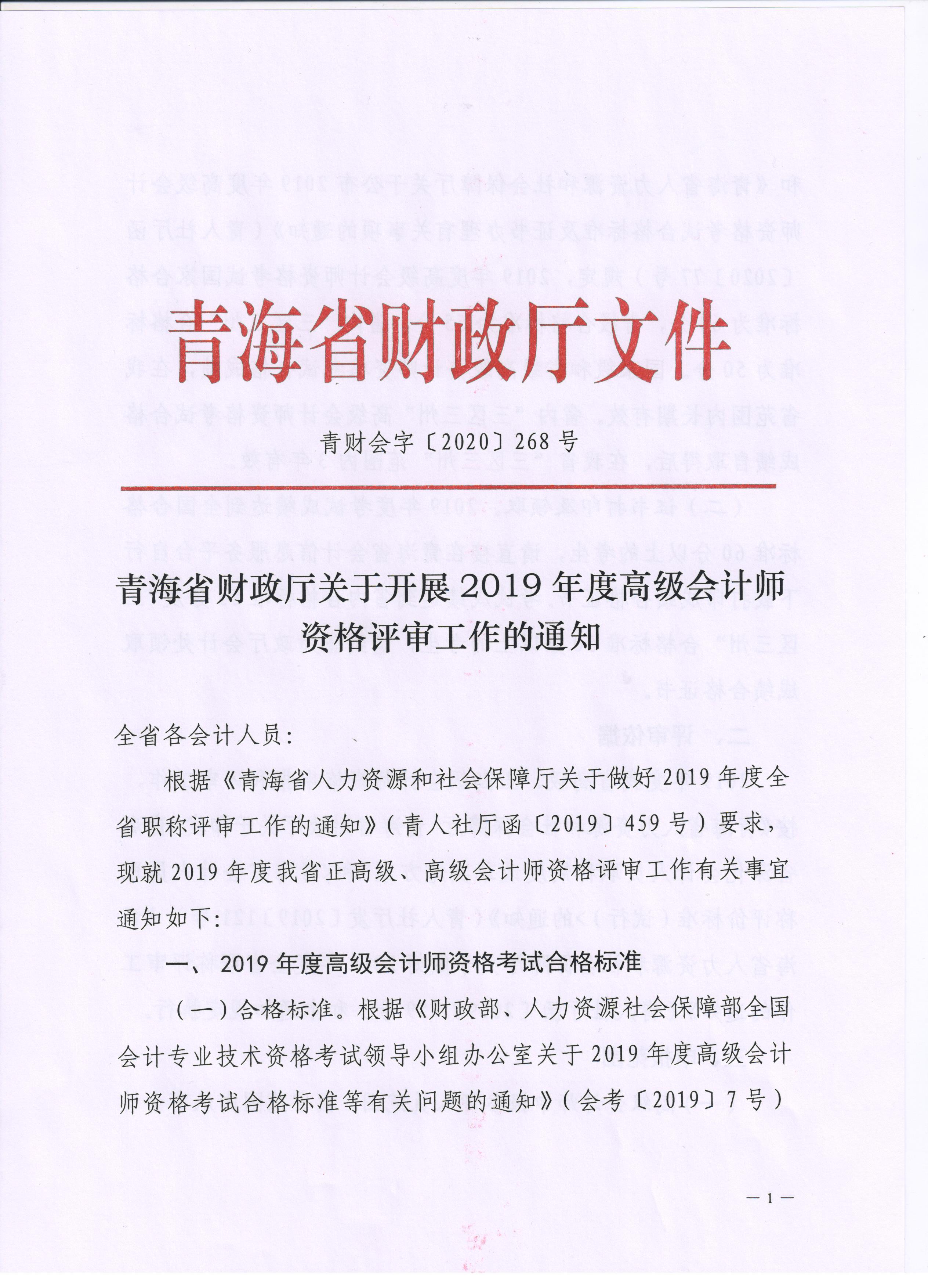 2020青海省高级会计师评审通知