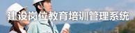 重庆市建设岗位教育培训管理系统网址:http://jsgl.zfcxjw.cq.gov.cn:8005/cqjsgwjypx/login