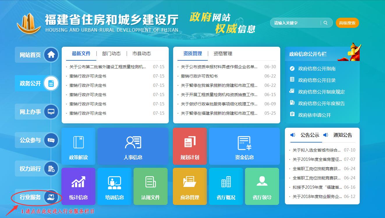 福建省建设执业资格注册中心网站最新网址:http://zjt.fujian.gov.cn/hygl/fjsjszyzgzczx