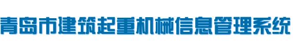 青岛市建筑起重机械信息管理系统入口:http://120.221.95.90:8011