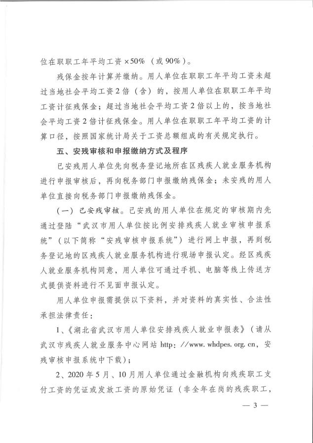 2021武汉市按比例安排残疾人就业年审和残疾人就业保障金征收工作通告