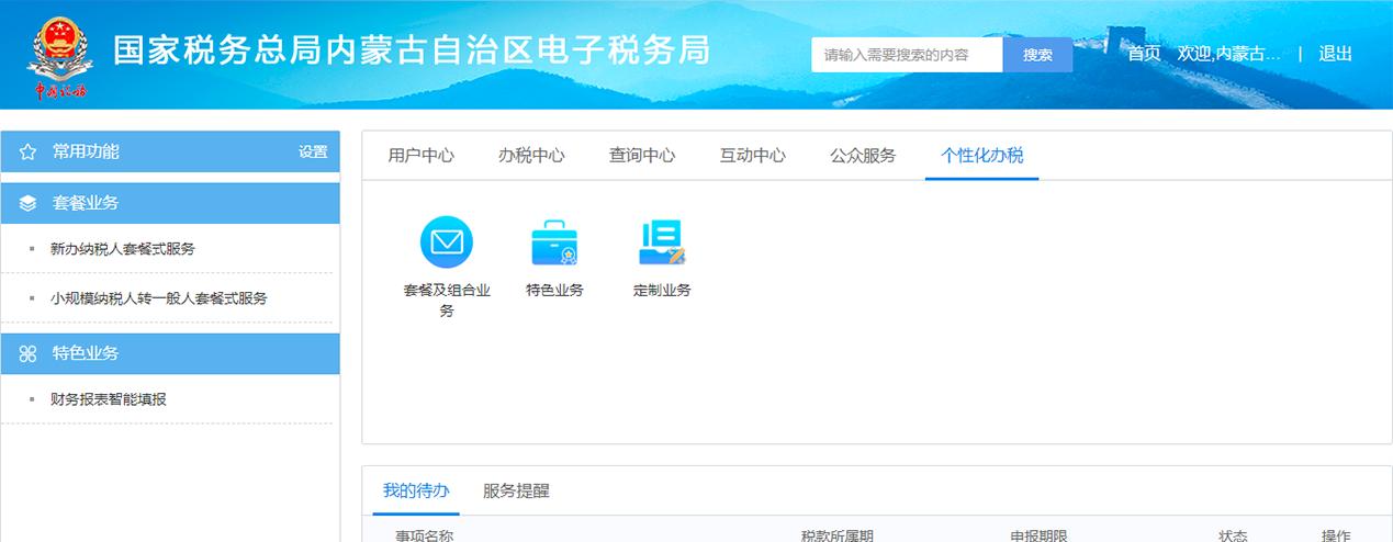 内蒙古电子税务局登陆入口:https://etax.neimenggu.chinatax.gov.cn