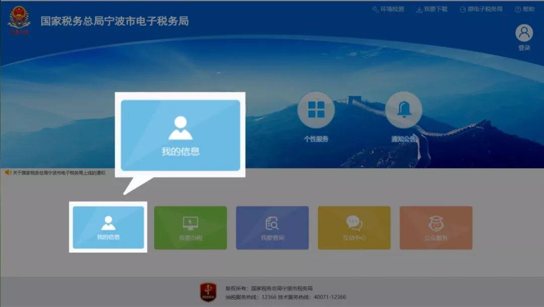 宁波电子税务局登陆入口:https://etax.ningbo.chinatax.gov.cn