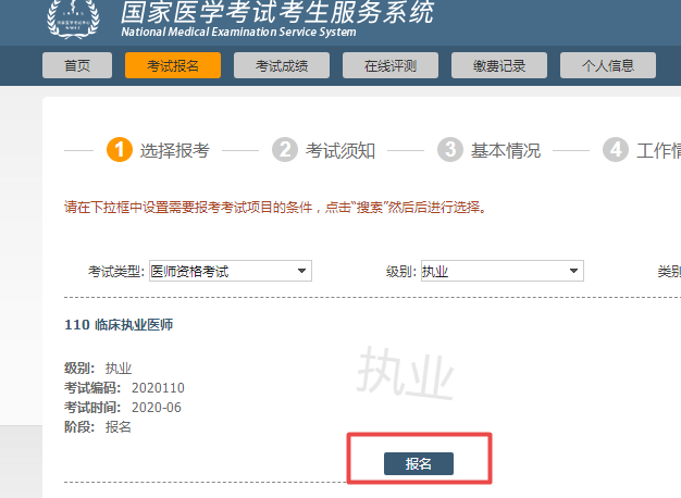 2020临床执业医师报名入口:http://www2.nmec.org.cn/wangbao/nme/sp/login.html