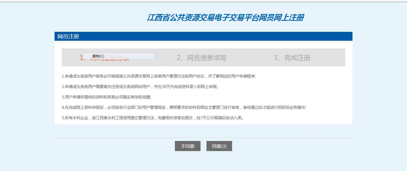 江西province大众资源交难电子交难平台登录入口:http://ggzyjy.jiangxi.gov.cn