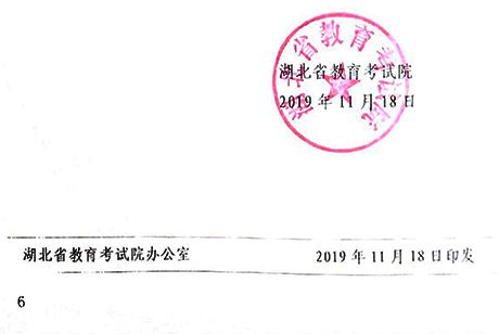 2020湖北成人高等教育本科生申请学士学位外语考试报名入口:http://xwwybm.hbea.edu.cn
