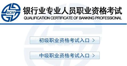 2018银行中级职业资格报名入口