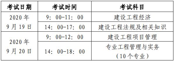 北京2020一建报名时间图片