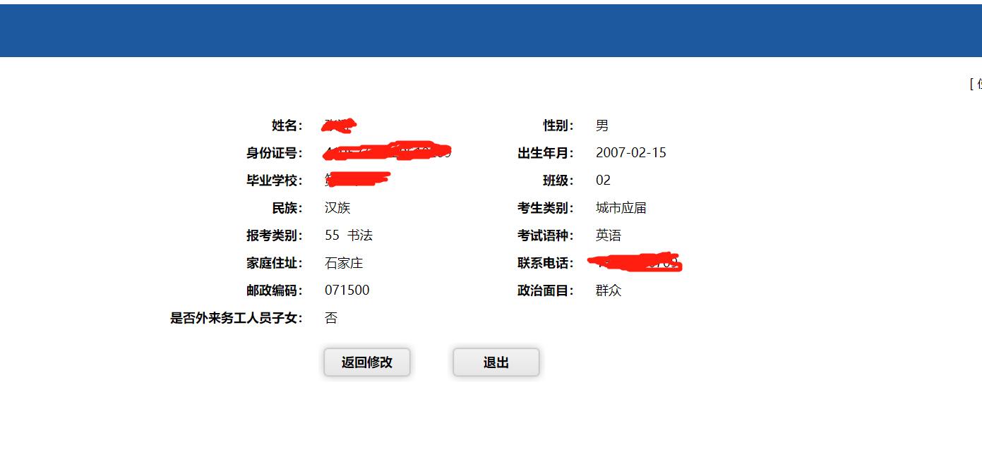2020石家庄中考网上报名系统网址:http://www.sjzjyksy.com.cn:8080