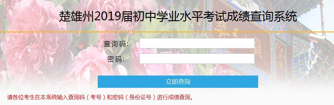 2019楚雄州中考成绩查询入口:http://183.224.207.19:82