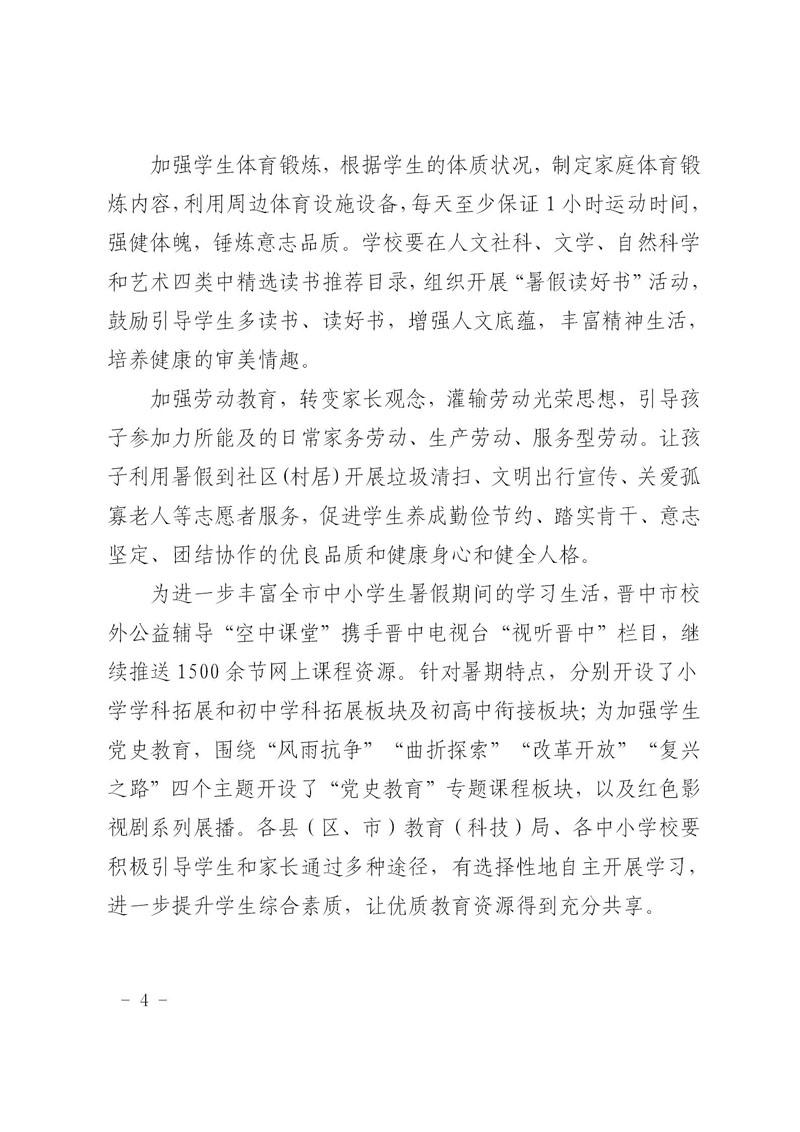 2021晋中市中<a href=http://www.sulaixue.com/xiaoxue/ target=_blank class=infotextkey>小学</a>暑假放假时间安排