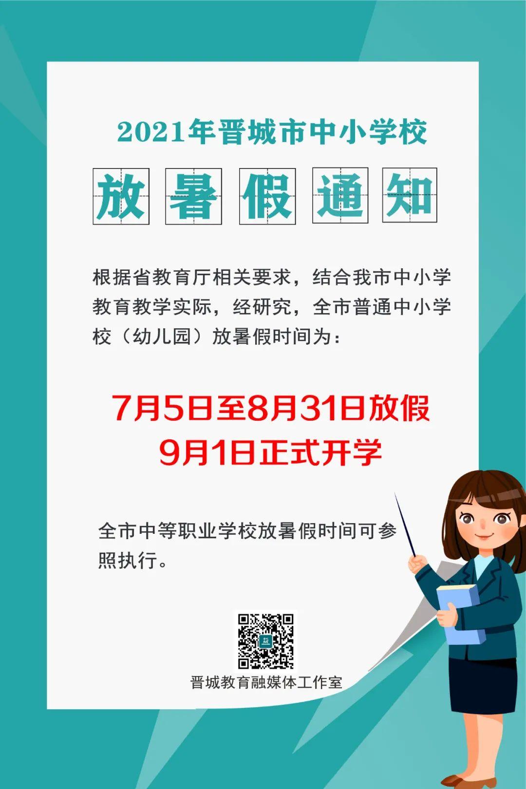 2021晋城市中<a href=http://www.sulaixue.com/xiaoxue/ target=_blank class=infotextkey>小学</a>暑假放假时间安排