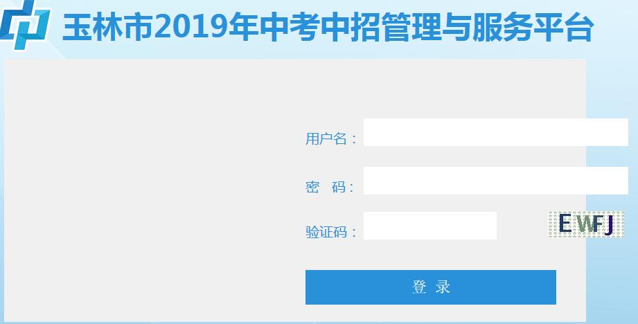 2019玉林中考中招管理服务平台入口:http://zk.yledu.net.cn