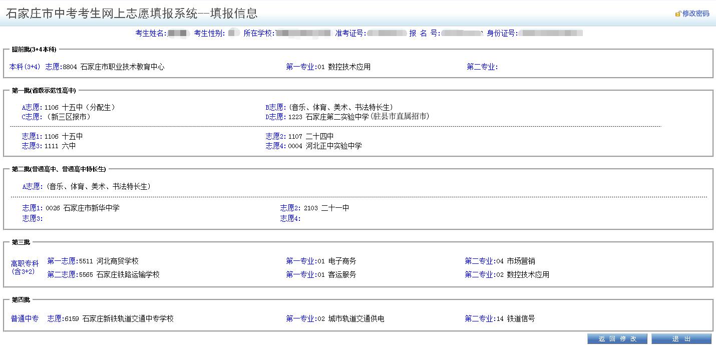 2021石家庄<a href=http://www.sulaixue.com/zhongkao/ target=_blank class=infotextkey>中考</a>志愿填报系统入口:http://www.sjzjyksy.com.cn