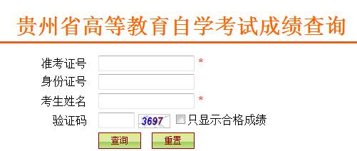 2019年10月贵州自学考试成绩查询入口:http://222.85.224.179:9001