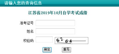 2019年10月江苏省自学考试成绩查询入口
