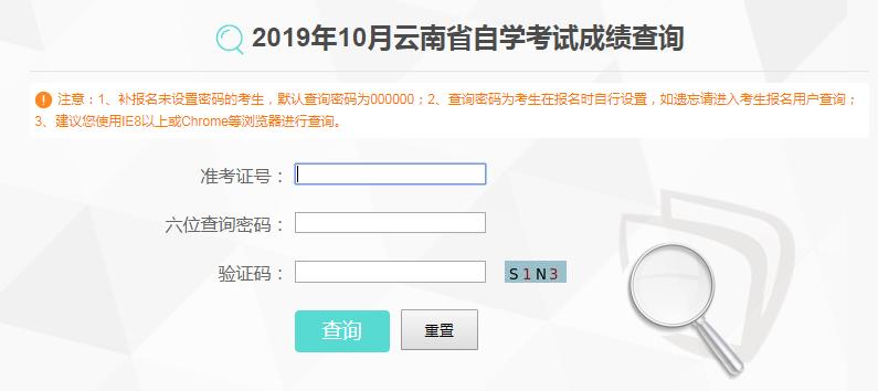 2019年10月云南省自学考试成绩查询入口:https://www.ynzs.cn/score/zxks201910.html