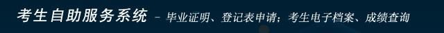 黑龙江省高等教育自学考试考生自助服务系统登录入口:http://221.208.241.166:8000/kszzfw/home/login