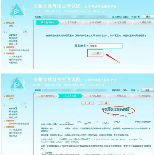 2020安徽省高等教育自学考试考生服务平台入口:http://zk.ahzsks.cn
