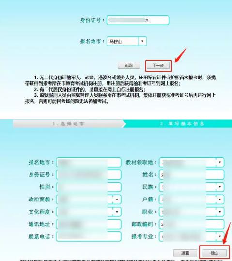 2020安徽省高等教育自学考试考生服务平台入口:http://zk.ahzsks.cn2