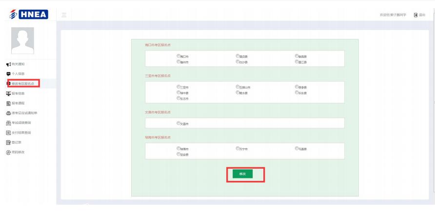 2020海南省自学<a href=http://www.sulaixue.com target=_blank class=infotextkey>考试网</a>上报名系统:https://zk.hnks.gov.cn3