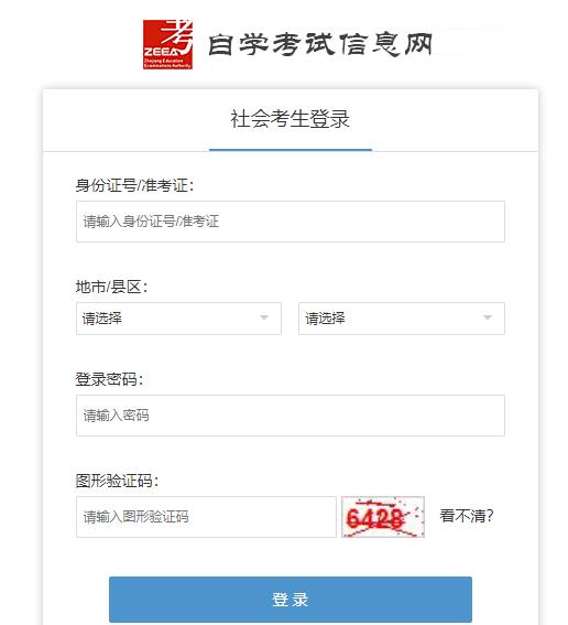 2020浙江省自学考试信息网报名入口:http://zk.zjzs.net1