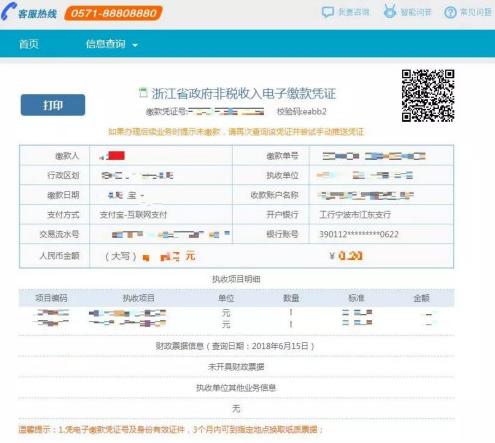2020年4月浙江网上自考报名流程5
