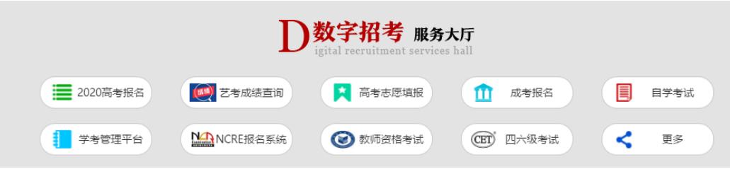 2020下半年青海<a href=http://www.sulaixue.com/zikao/ target=_blank class=infotextkey>自考</a>网上报名流程