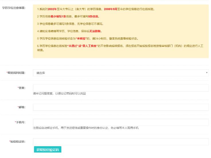 2020一级<a href=http://www.sulaixue.com/zjgcs/ target=_blank class=infotextkey>造价工程师</a>网上报名注册流程