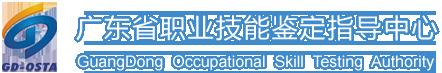 广东省职业技能鉴定指导中心:www.gdosta.org.cn