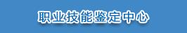 山西省<a href=http://www.sulaixue.com/zyjnjd/ target=_blank class=infotextkey>职业技能鉴定</a>指导中心网站:http://rst.shanxi.gov.cn/ztzl/zyjnjdzx