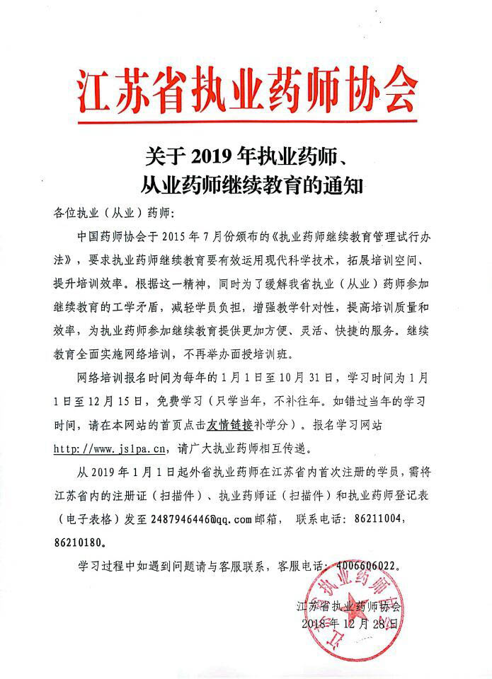 2019江苏省执业药师继续教育入口:http://www.jslpa.cn
