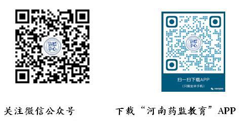 2021河南<a href=http://www.sulaixue.com/zyys/ target=_blank class=infotextkey>执业药师</a>继续教育网络培训入口:http://www.hfdcec.org.cn
