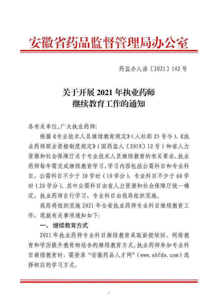 2021安徽<a href=http://www.sulaixue.com/zyys/ target=_blank class=infotextkey>执业药师</a>继续教育入口:https://www.ahfda.com